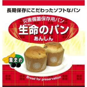 いのちのパン3